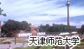 天津师范大学导航-查看招生简章,专业介绍,报考指南,参考书目,调剂信息等